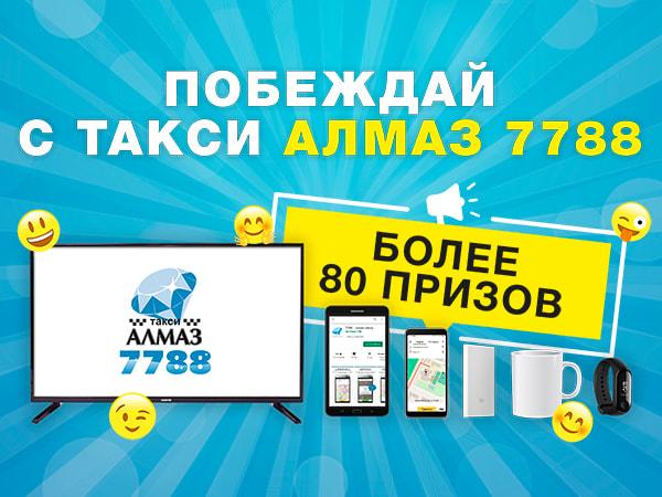 Баннер рекламная игра Побеждай с такси Алмаз 7788